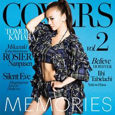 華原朋美「MEMORIES 2 -Kahara All Time Covers-」初回限定盤ジャケット