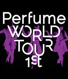 Perfume「Perfume WORLD TOUR 1st」Blu-rayジャケット