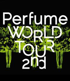 Perfume「Perfume WORLD TOUR 2nd」Blu-rayジャケット