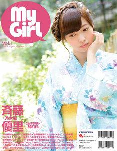 ムック「別冊CD&DLでーた My Girl vol.1」裏表紙