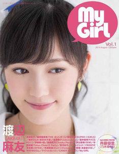 ムック「別冊CD&DLでーた My Girl vol.1」表紙