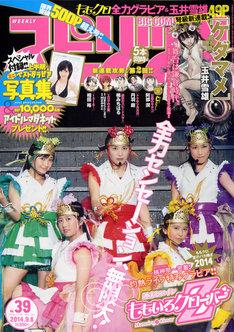 「週刊ビッグコミックスピリッツ 39号」表紙 (c)小学館・週刊ビッグコミックスピリッツ