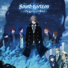 Sound Horizon「ヴァニシング・スターライト」通常盤。(c)PONY CANYON INC. All Rights Reserved.