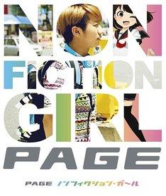 PAGE「ノンフィクション・ガール」ジャケット