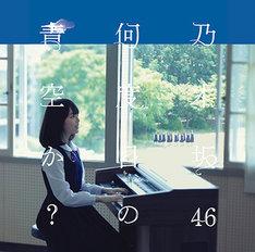 乃木坂46「何度目の青空か?」Type-Aジャケット