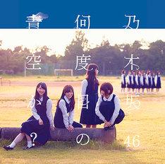 乃木坂46「何度目の青空か?」Type-Bジャケット