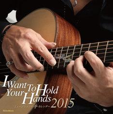 「ミュージシャンの手カレンダー 2015」壁掛け型の表紙。