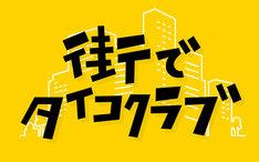 「街でタイコクラブ」ロゴ