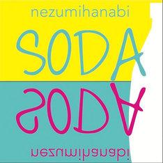 ネズミハナビ「SODA」ジャケット