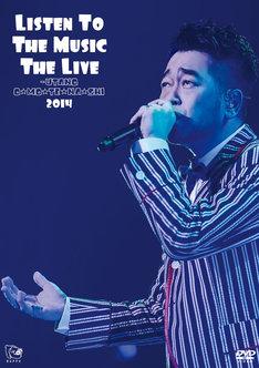 槇原敬之「Listen To The Music The Live ~うたのお☆も☆て☆な☆し 2014」ジャケット