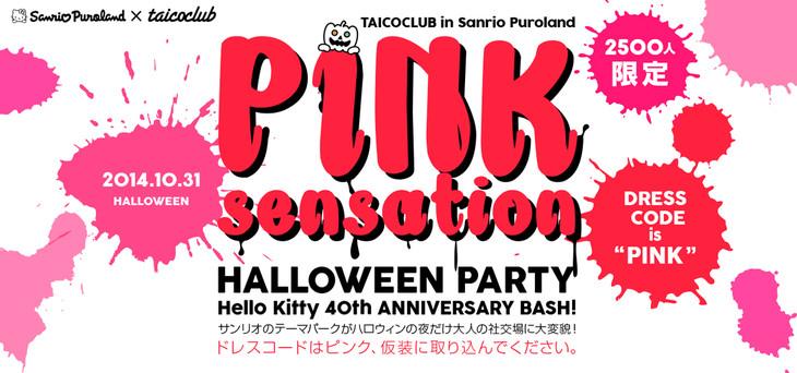 「PINK sensation HALLOWEEN PARTY ~Hello Kitty 40th ANNIVERSARY BASH!~」告知ビジュアル