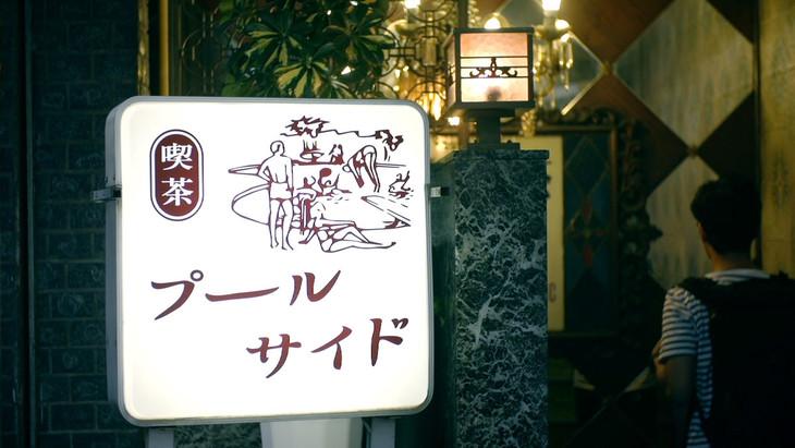 tofubeats「poolside feat. PES(RIP SLYME)」ビデオクリップのワンシーン。