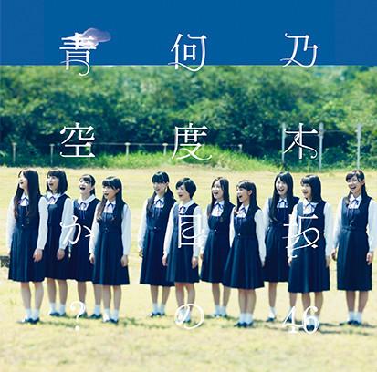 乃木坂46「何度目の青空か?」通常盤ジャケット