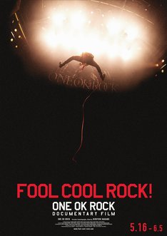 「FOOL COOL ROCK! ONE OK ROCK DOCUMENTARY FILM」ビジュアル