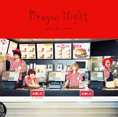 SEKAI NO OWARI「Dragon Night」初回限定盤Aジャケット