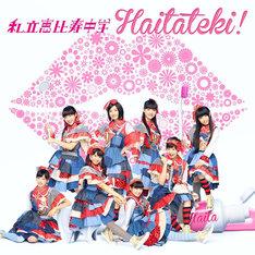 私立恵比寿中学「ハイタテキ!」初回生産限定エー盤ジャケット