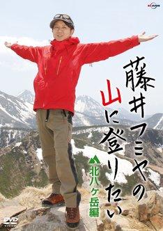 藤井フミヤ「藤井フミヤの山に登りたい 北八ヶ岳編」ジャケット