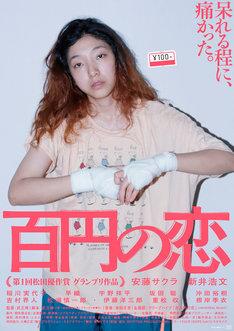 「百円の恋」告知画像
