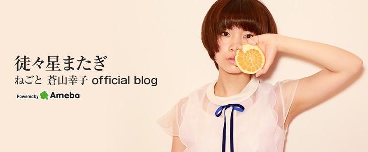 蒼山幸子オフィシャルブログ「徒々星またぎ」のヘッダー画像。