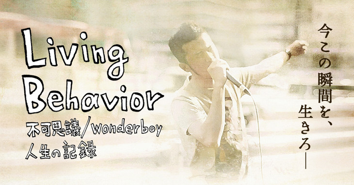 「Living Behavior 不可思議/wonderboy 人生の記録」キービジュアル