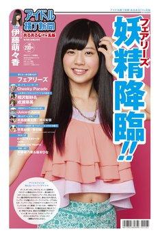 「月刊 アイドル横丁新聞あるあるCity瓦版」9月号表紙
