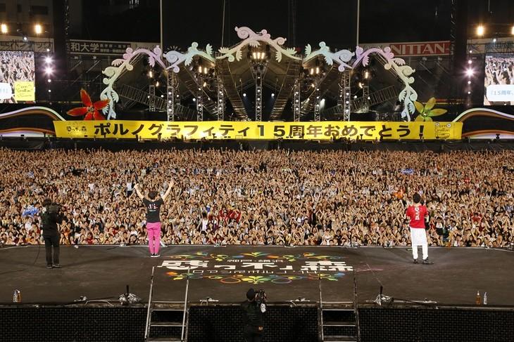 ポルノグラフィティ「神戸・横浜ロマンスポルノ'14 ~惑ワ不ノ森~」の様子。