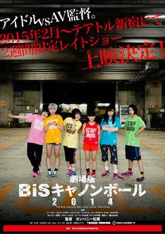 映画「劇場版 BiSキャノンボール2014」メインビジュアル