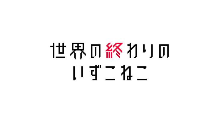 「世界の終わりのいずこねこ」ロゴ
