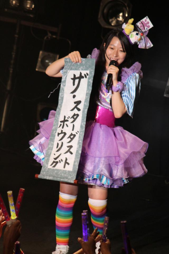 「ザ・スターダストボーリング」の巻物を引いた大黒柚姫。