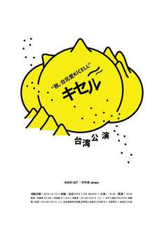 キセル台湾公演のフライヤービジュアル。