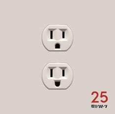 電気グルーヴ「25」通常盤ジャケット