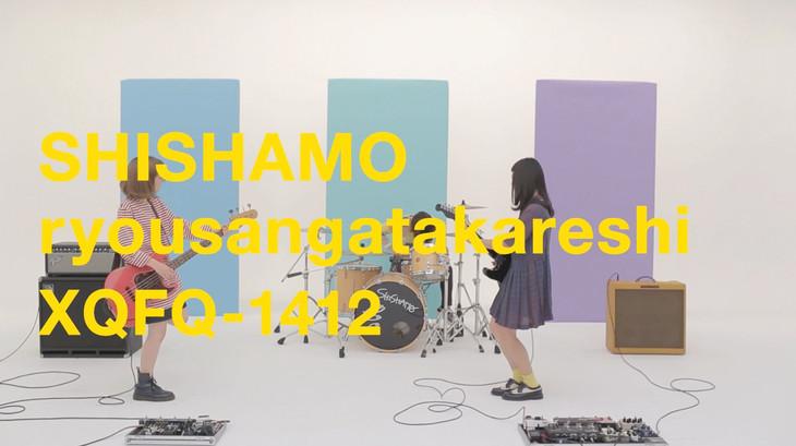 SHISHAMO「量産型彼氏」ビデオクリップのワンシーン。