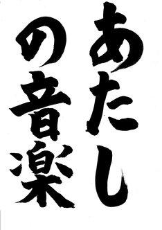 水樹奈々が書いた「あたしの音楽」題字。
