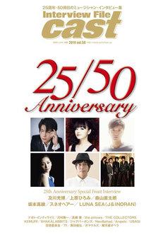 「cast vol.50」表紙