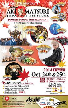 「ラスベガス秋祭り」ポスター