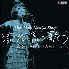 野宮真貴「野宮真貴、渋谷系を歌う。~Miss Maki Nomiya sings Shibuya-kei Standards~」ジャケット