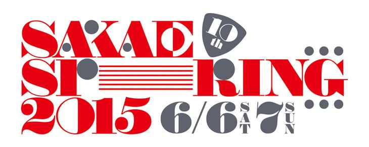 「SAKAE SP-RING 2015」ロゴ