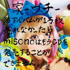 misono「家-ウチ-※アルバムが1万枚売れなかったらmisonoはもうCDを発売することができません。」CD+DVD盤ジャケット
