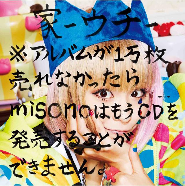 misono「家-ウチ-※アルバムが1万枚売れなかったらmisonoはもうCDを発売することができません。」CD ONLY盤ジャケット