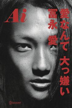 冨永愛「Ai 愛なんて大っ嫌い」表紙