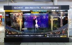 JR品川駅中央改札内の「ソニー ショーケース」で展開されているL'Arc-en-Cielショーケースの様子。