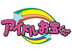「アイドルお宝くじ」ロゴ