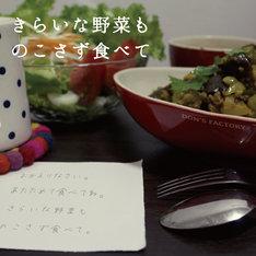DON'S FACTORY「きらいな野菜ものこさず食べて」配信用ジャケット