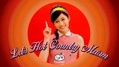 前田敦子が出演するプレミアムムービー「Let's Hot Country Ma'am 篇」のワンシーン。
