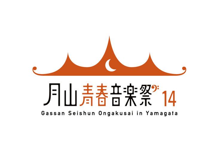 「月山青春音楽祭'14」ロゴ