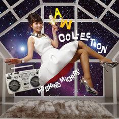 星野みちる「A/W COLLECTION ~あなたと私のコレクション~」通常盤ジャケット(※デザイン変更の場合あり)