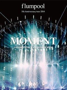 flumpool「flumpool 5th Anniversary tour 2014『MOMENT』<ARENA SPECIAL> at YOKOHAMA ARENA」ジャケット