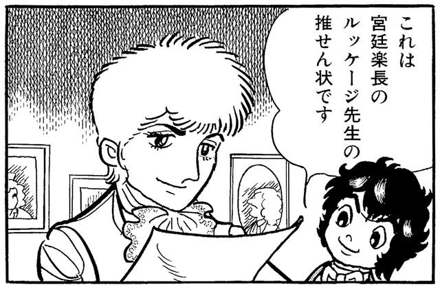 河合郁人が演じるモーツァルト。(c)手塚プロダクション(※塚は旧字体が正規表記)