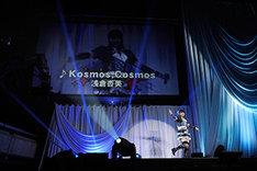 「Kosmos, Cosmos」を歌う浅倉杏美。