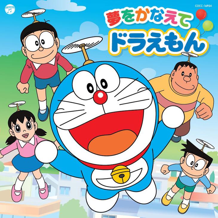 「夢をかなえてドラえもん」ジャケット (c)藤子プロ・小学館・テレビ朝日・シンエイ・ADK